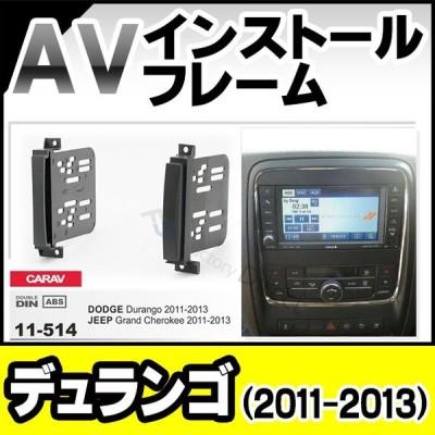 ca-do11-514a AVインストールキット DODGE ダッジ Durango デュランゴ(2011-2013)2DIN ナビ取付フレーム(AV インストール キット インストールキット ナビ取付け