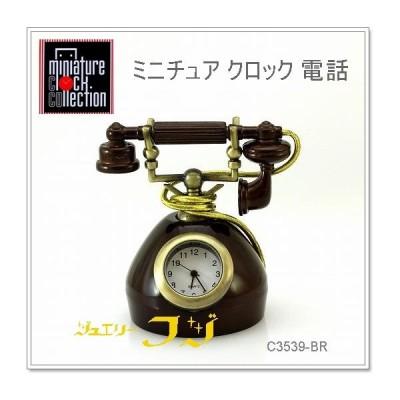 アンティーク電話 ミニチュアクロック コレクション ミニ置時計クォーツ C3539-BR