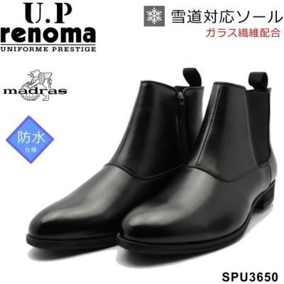 ユーピーレノマ 防水ブーツ 防滑 U.P renoma SPU3650 3650 マドラス ブラック