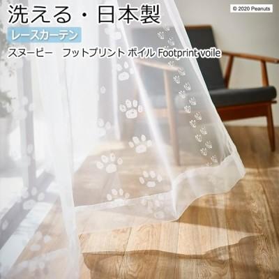 キャラクター デザインレースカーテン 洗える 日本製 スヌーピー ピーナッツ おしゃれ 既製サイズ 約幅100×丈133cm P1032 フットプリントボイル (S) 引っ越し