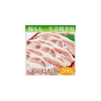 豚もも生姜焼き用 長崎島原豚