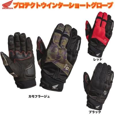Honda (ホンダ)  プロテクトウインターショートグローブ EJ-16K (秋冬 透湿防水 バイク用 スマホタッチ)