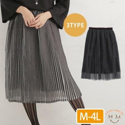 A Happy Marilyn 膝下丈 プリーツ スカート 透け感が可愛い♪ _ 大きいサイズ レディース スカート ボトムス ロングスカート LL 3L 4L  かわいい おしゃれ カジュアル 大人 上品 きれいめ ゆったり ゆる スタイルカバー awssk ホワイト L レディース