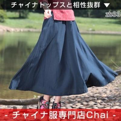 チャイナ服 スカート ロング丈 無地 シンプル チャイナドレス ボトムス 民族衣装 zb33