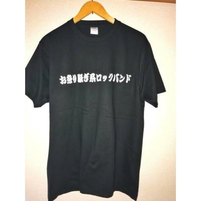 あくとわん / お祭り騒ぎTシャツ