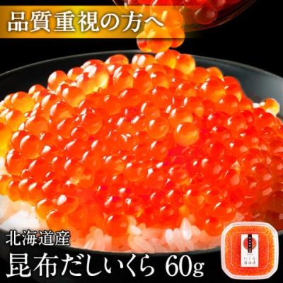 ≪想像を絶する極上イクラ≫ 最高級昆布だし鮭いくら醤油漬 60g 北海道 斜里産 【粒が大きい】【利尻昆布だしで上品な味付け】