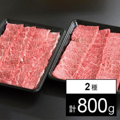 【佐賀】A5等級 佐賀牛焼肉用カルビ・ウデモモ食べ比べセット 2種計800g