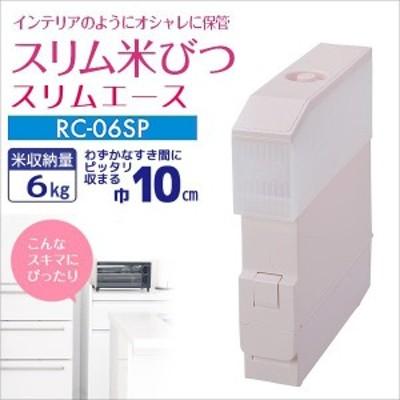 【メーカー直送】エムケー精工 米びつ スリムエース 幅10×高さ45cm ピンク RC-06SP ライスストッカー キッチン 保存容器