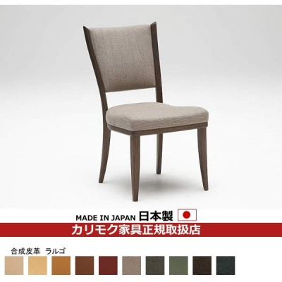 カリモク ダイニングチェア/ CT735モデル 合成皮革張 食堂椅子(肘なし)(COM オークD・G・S/ラルゴ) CT7355-LA