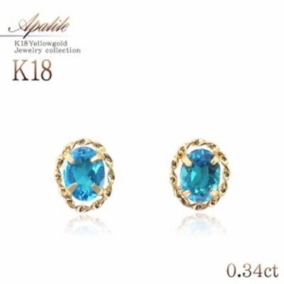 18金 アパタイト ピアス 18K 宝石 ジュエリー レディース プレゼント 誕生日 K18 小さい シンプル 華奢 一粒 両耳 ゴールド ブルー 青 18
