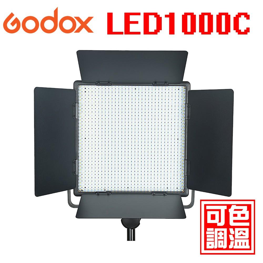 【Godox 神牛】LED1000C 補光燈 可調色溫 430X460X100mm