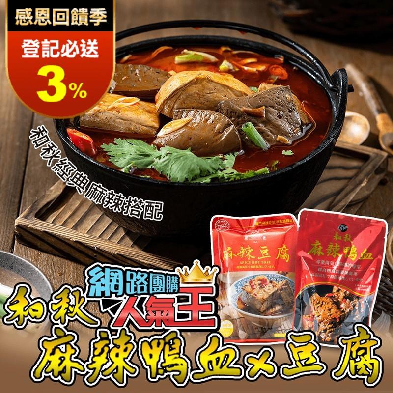 【和秋】麻辣鴨血/麻辣豆腐 450g/包 火鍋鍋底