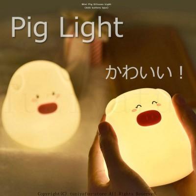 ライト ナイトライト ブタ シリコン 豚型 電池式  やわらかい かわいい 癒し プレゼント 贈り物 寝室 タッチ式 タッチライト プレゼント ギフト