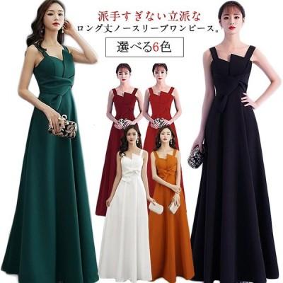 パーティードレス ロング丈 大きサイズ 結婚式 ウェディングドレス ロングドレス フォーマル ワンピース ドレス ウェディング ハイウエスト ノースリ