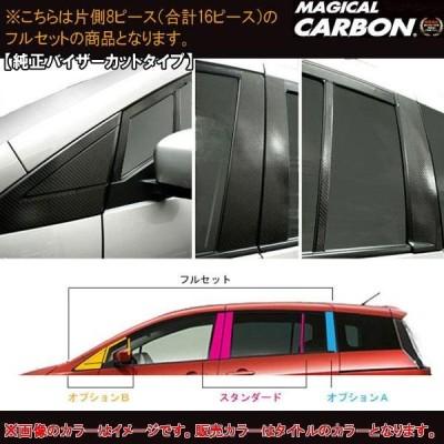 ハセプロ HASEPRO:マジカルカーボン プレマシーCR系 ピラーフルセット バイザーカットタイプ ブラック/CPMA-VF21