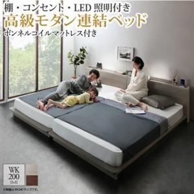 棚付 コンセント付 LED照明付 高級モダン ローベッド REGALO リガーロ ボンネルコイルマットレス付き ワイドサイズK200 分割 家族 ファミ