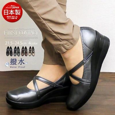 【送料無料】FIRST CONTACT 日本製 美脚 厚底 コンフォートシューズ レディース 靴 パンプス 黒 撥水 ウエッジソール オフィス クロス ストラップ 小さい 大きい 5.5cmヒール 1
