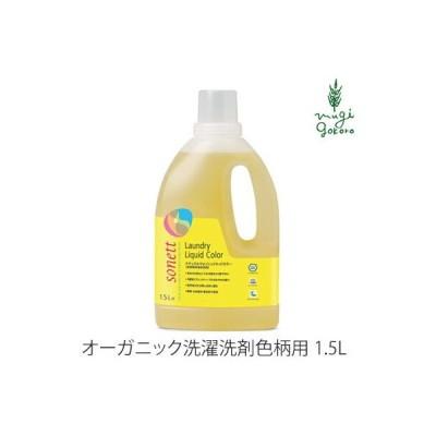 洗剤 オーガニック ソネット sonett ナチュラルウォッシュリキッド カラー 1.5L 洗濯用洗剤 購入金額別特典あり オーガニック