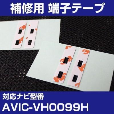 AVIC-VH0099H パイオニア カロッツェリア フィルムアンテナ 補修用 端子テープ 両面テープ 交換用 4枚セット avic-vh0099h