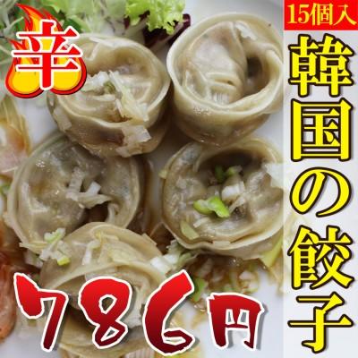 【韓国餃子マンドゥ 15個入】ガツンと辛い韓国の餃子!3種から選べる!【肉・キムチ・唐辛子味】【瞬間冷凍で鮮度保証】