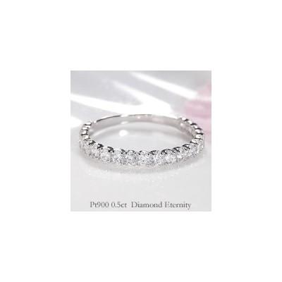pt900 ダイヤモンド エタニティリング 0.5ct