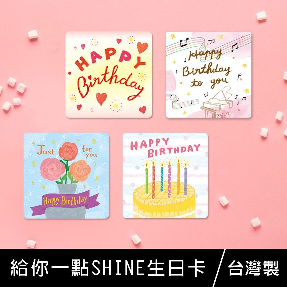 珠友 GB-25026 給你一點SHINE生日卡/祝福感謝賀卡/創意可愛卡片(01-04)