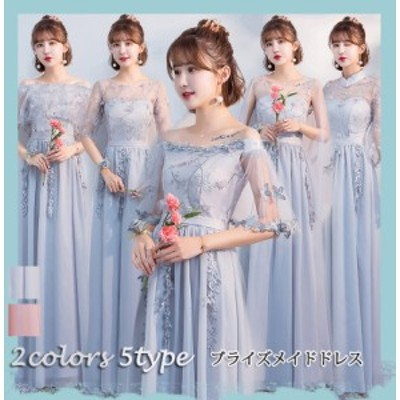 ブライズメイドドレス 花嫁 ロングドレス 演奏会 結婚式 二次会 パーティードレス 卒業式 お呼ばれワンピース/ウエディングドレス