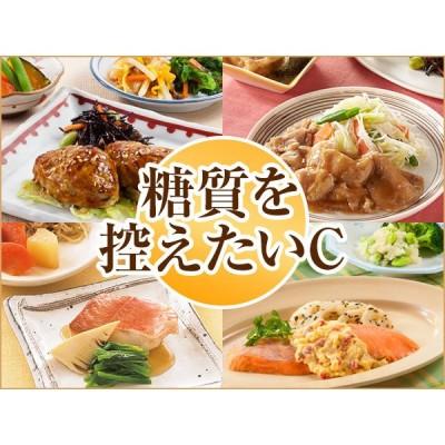 糖質Cコース 2021春夏【冷凍】ニチレイフーズ