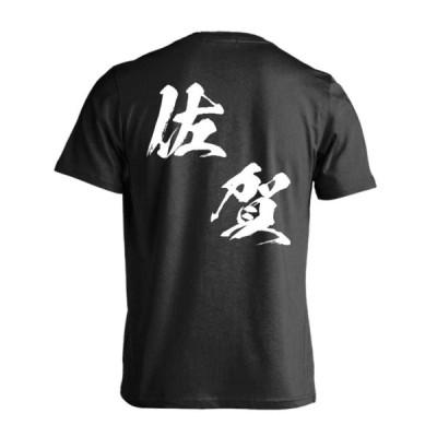 都道府県デザイン 佐賀 闘龍書体 斜め書き 半袖プレミアムドライTシャツ 全8色 130cm-XXXL ARTWORKS-KOBE