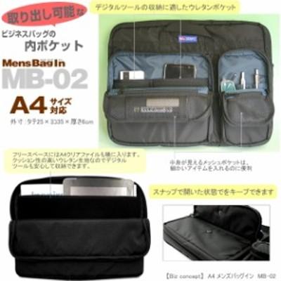 バッグインバッグ A4 男性用 デジタルツール収納ポケット付き