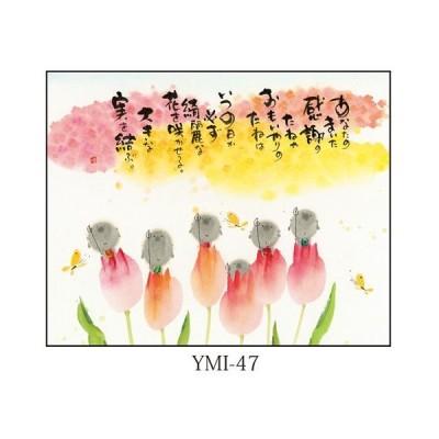 優しい絵と言葉に癒される【福福額 YMI-47】