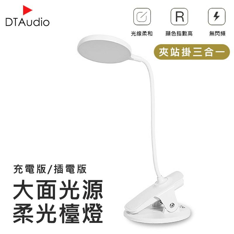 LED夾子式護眼檯燈 一鍵觸控 三段調光 多向彎曲 充電檯燈 LED檯燈 閱讀燈【充電款/插電款】