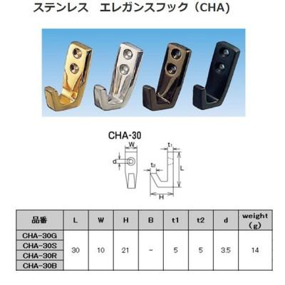 水本機械 ステンレス エレガンスフック(CHA) ゴールドCHA-30G/シルバーCHA-30S/ブロンズCHA-30R/ブラックCHA-30B
