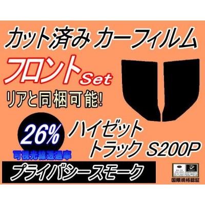 フロント (b) ハイゼットトラック S200P (26%) カット済み カーフィルム S200C S200P S210C ダイハツ