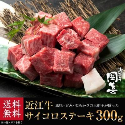 近江牛 サイコロステーキ300g【冷凍】