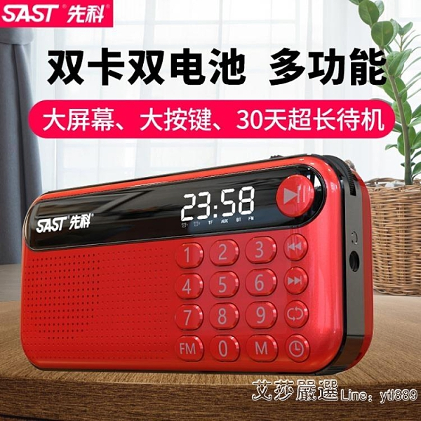 收音機 老人收音機便攜式fm調頻小型充電隨身聽老年人迷你插卡廣播半導體 【全館免運】