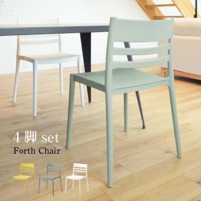 フォースチェア 4脚セット 組み合わせ自由 CL-505 チェア 椅子 イス いす ダイニングチェア リビングチェア お手入れ簡単 軽量 持ちやすい 移動が楽 スタッキ…