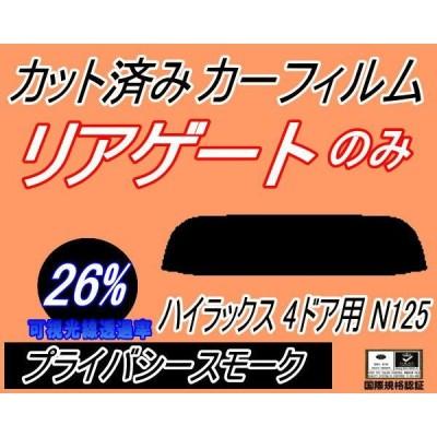 リアガラスのみ (s) ハイラックス 4D N125 (26%) カット済み カーフィルム GUN125 トヨタ