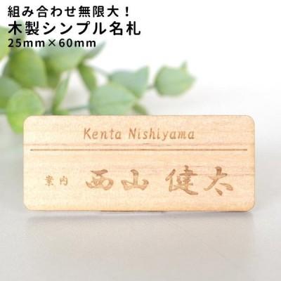 アンシャンテラボ 木製シンプル名札 25mm×60mm 厚さ3mm 【ゆうパケット対応】
