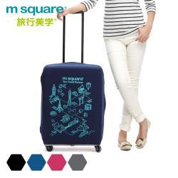 m square 加厚款李箱套-世界風情24吋
