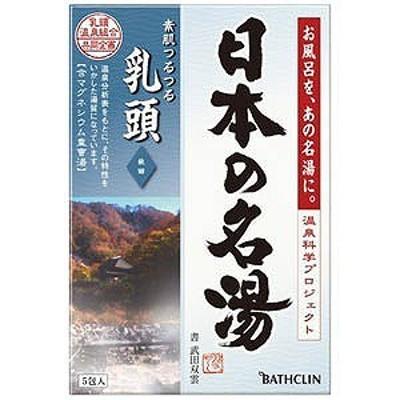 バスクリン 「日本の名湯」乳頭5包 ニホンノメイトウニュ5ホウ