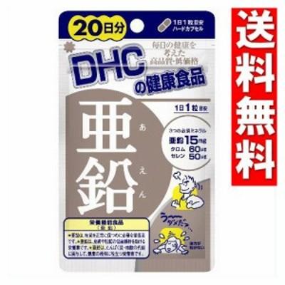 DHC 亜鉛 (20日分)