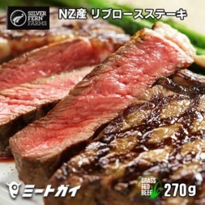 ニュージーランド産 グラスフェッドビーフ リブロースステーキ 270g 牧草牛 ステーキ肉