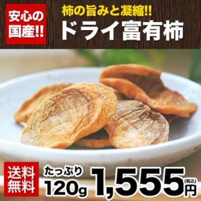 柿 の美味しさ凝縮 ドライフルーツ 国産 ドライ 富有柿 120g 送料無料 3-7営業日以内に出荷予定(土日祝日除く)