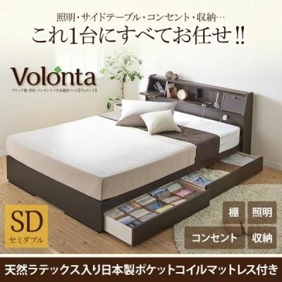 Dブラウン ヴォロンタ 天然ラテックス入り日本製ポケットコイルマットレス  セミダブル フラップ棚・照明・コンセントつき多機能ベッド Volonta