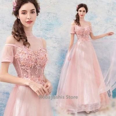 ピンクロングドレスオフショルダーイブニングドレス刺繍パールエレガント成人式ドレス20代二次会お呼ばれパーティードレス素敵