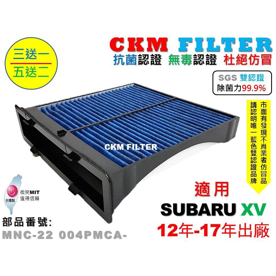 【CKM】速霸陸 SUBARU XV 2.0 超越 原廠 抗菌 抗敏 無毒 PM2.5 活性碳 靜電 空氣濾網 冷氣濾網