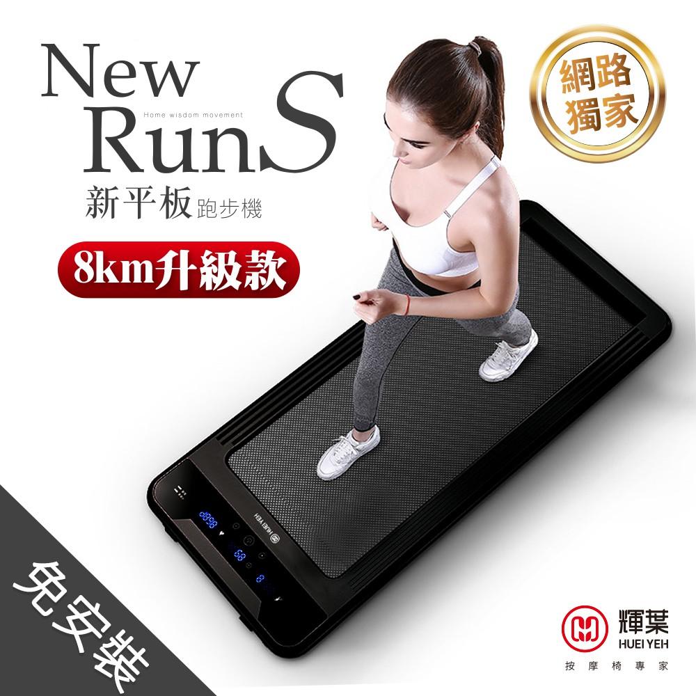 輝葉 newrunS新平板跑步機HY-20603A(電控升級款) 贈避震墊 預購