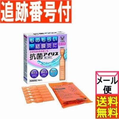 【メール便送料無料】【第2類医薬品】抗菌アイリス使いきり 18本入 大正製薬