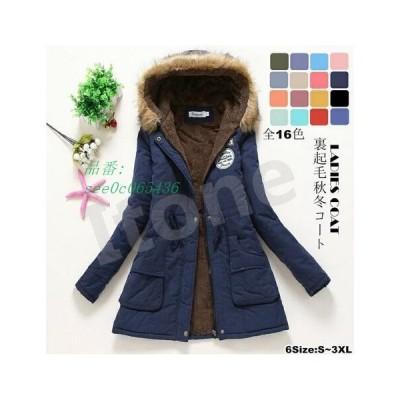 アウター レディース コート ファーコート ロングコート 中綿コート 体型カバー 秋 暖かい もこもこ 冬 裏起毛 フェイクファー付 防寒 ジャケット フード付き